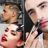 鼻毛修剪器充電式剃鼻毛剪刀男士電動刮鼻毛器鼻毛修剪刀女士  潮流時