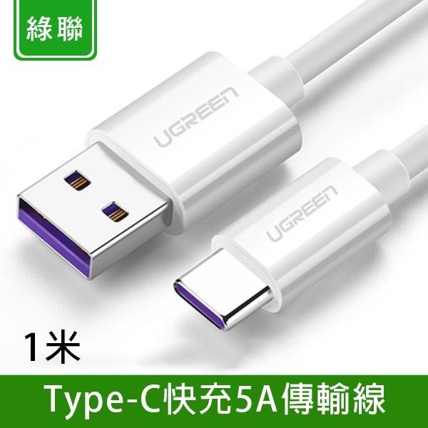 【妃凡】極速充電!綠聯 Type-C 快充 5A 傳輸線 1米 充電線 USB 快充線 數據線 快速充電 020