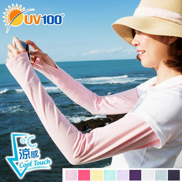 UV100 防曬 抗UV-涼感彈力單車百搭手袖套-女
