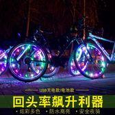 死飛自行車夜騎風火輪單車燈輪胎七彩裝飾山地車尾燈騎行裝備配件 英雄聯盟