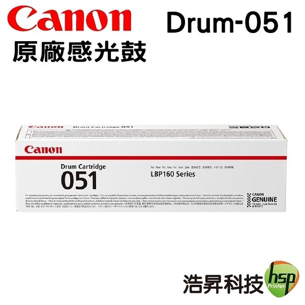 Canon Drum-051 原廠感光鼓 盒裝 適用LBP162dw