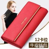 2020新款女士錢包長款真皮大氣手拿包時尚大容量紅色女式錢夾皮夾 雙十一免運