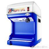 全球碎冰機奶茶店商用電動大功率綿綿冰機全自動雪花刨冰機冰沙機220VATF 格蘭小舖