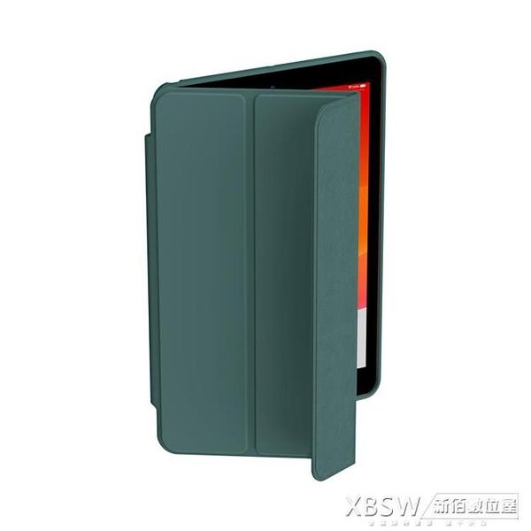 與樂ipad保護套air3蘋果2019新款pad10.2電腦9.7殼pro10.5硅膠2018三折mini5第七代平板『新佰數位屋』