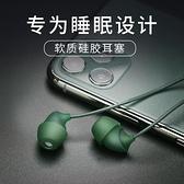 睡眠耳機入耳式有線舒適無痛睡覺側睡vivo華為oppo軟塞asmr專用硅膠不壓耳隔音降噪高音質type-c耳塞