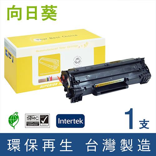 向日葵 for HP CE278A / CE278 / 78A / 278 / 278A 黑色環保碳粉匣/適用HP LaserJetPro M1536dnf/P1606dn/ LaserJet P15..