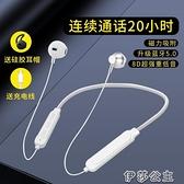 頸掛式耳機 磁吸重低音運動式藍牙耳機頸掛脖式通用vivo華為小米OPPO蘋果跑步【快速出貨】