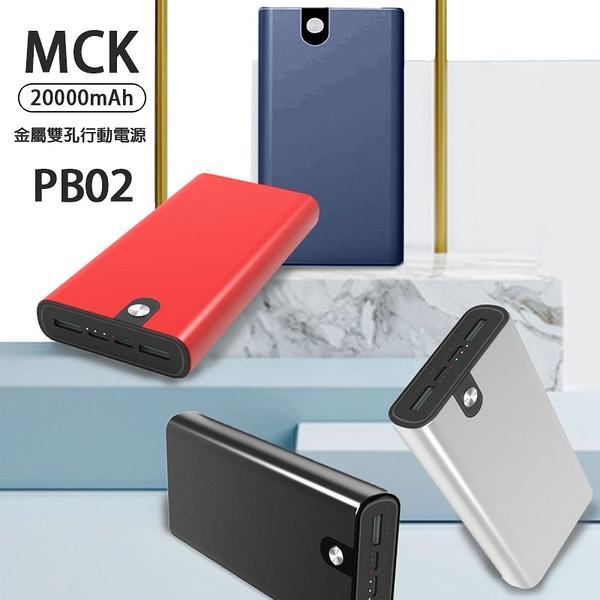 MCK-PB02 金屬雙孔行動電源20000豪安 PD+QC快充 雙孔+Type-C輸出 台灣製造 NCC認證