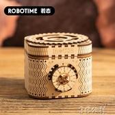生日禮物 手工拼裝木制模型密碼盒立體拼圖玩具創意畢業生日禮物男 3C公社