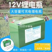 12V8ah鋰電池農用電動噴霧器12伏照明燈音響備用電源門禁12V電瓶 YYP 走心小賣場