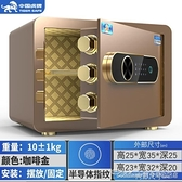 保險箱保險櫃家用小型35cm45cm入墻防盜全鋼家用保險箱25cm全能辦YYJ 阿卡娜