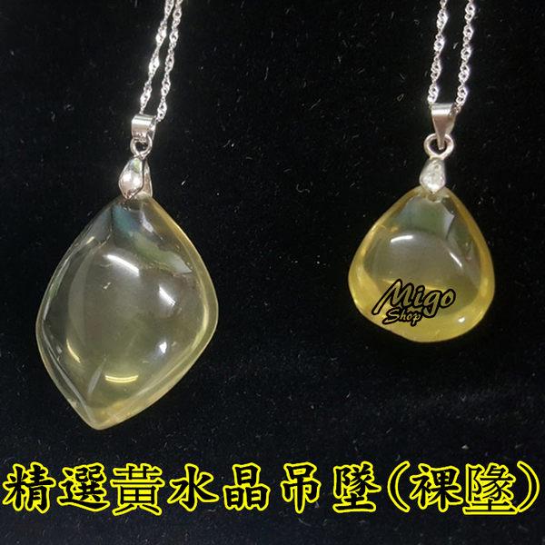 【精選黃水晶吊墜(裸墬)】寶石 真品