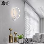 壁燈 櫻揚壁燈臥室北歐床頭燈壁燈臥室創意墻壁燈簡約現代燈具 唯伊時尚