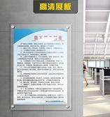 展板-高透明壓克力展板廣告牌定制雙層夾板掛牆海報畫框公司制度宣傳板【全館免運】