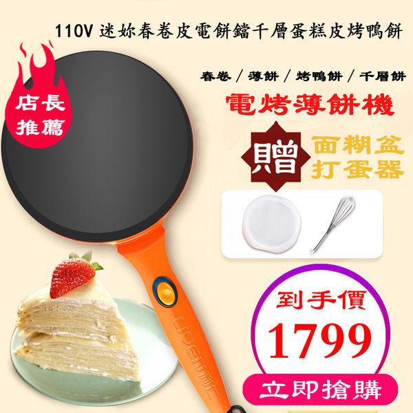 薄餅機  專用110V薄餅鐺春餅機家用迷妳春卷皮電餅鐺千層蛋糕皮烤鴨餅