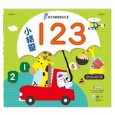 小精靈123(親子7) (B2027-1)【練習本】