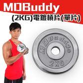 MDBuddy 單片電鍍槓片 2KG(啞鈴 健身 重量訓練 免運≡排汗專家≡