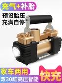 車載充氣泵雙缸便攜式汽車大功率輪胎車用 cf