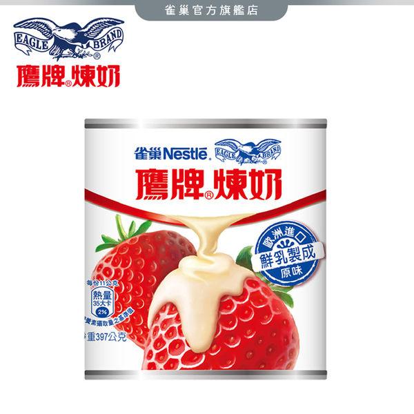 雀巢鷹牌煉奶 397g *2瓶組