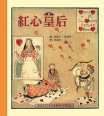凱迪克經典圖畫書:紅心皇后
