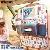 汽車座椅后靠背收納袋掛袋多功能車載車內用品坐椅手機置物儲物袋BL 全館八折柜惠