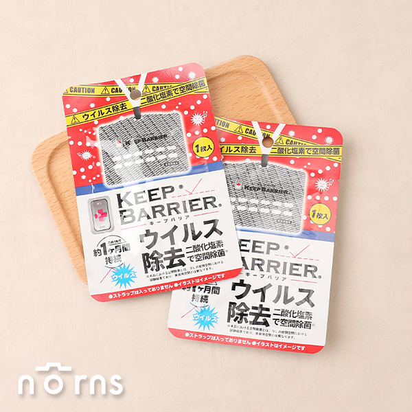 日本原裝Keep Barrier抗菌隨行卡- Norns 攜帶式空氣清淨卡