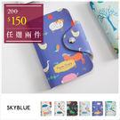 票卡夾-多樣清新風格插畫票卡夾/名片夾-共6色-(特價品)-A07070065-天藍小舖