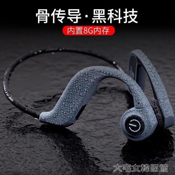 游泳耳機骨傳導耳機MP3自帶內存32G骨傳感運動跑步游泳無線藍芽耳機不入 大宅女韓國館YJT