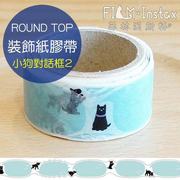 【菲林因斯特】日本進口 ROUND TOP masking  小狗對話框2 // 文字 對話 小黑狗 狗狗 手帳裝飾