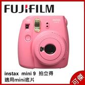 FUJIFILM  instax mini 9 富士 MINI9  火鶴紅  拍立得相機  拍立得 保固一年 平行輸入 送束口袋 可傑