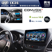 【CONVOX】2015~年Hyundai IX35專用10吋螢幕安卓主機*內建環景.鏡頭另購*GT4-8核4+64G