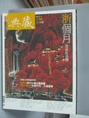 【書寶二手書T8/雜誌期刊_ZGR】典藏古美術_236期_浙個月等