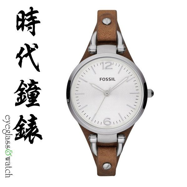 【台南 時代鐘錶 FOSSIL】ES3060 俏麗女孩時尚造型腕錶 皮帶款 台南經銷商 公司貨