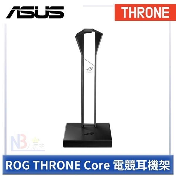 Asus 華碩 ROG THRONE Core 電競 耳機架