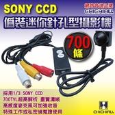 SONY CCD 700條高解析偽裝型超低照度針孔攝影機