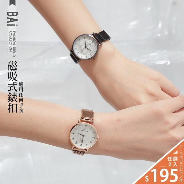 手錶 羅馬數字刻度磁吸式金屬腕錶(盒裝)-BAi白媽媽【196270】