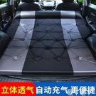 充氣床汽車載自動充氣床墊SUV專用車中床后備箱旅行床氣墊床自駕游睡墊LX 愛丫 免運