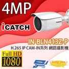 IN-BLN413Z-P ICATCH可取 H.265 4MP POE供電 IP CAM 網路攝影機 管型 監視器