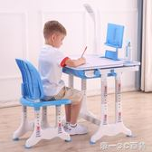 千億萊兒童學習桌 可升降寫字桌椅套裝組合學生書桌多功能學習桌【帝一3C旗艦】YTL