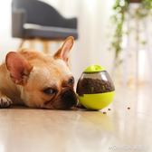 狗狗玩具不倒翁漏食球漏食器益智寵物慢食器智力狗糧耐咬玩具用品 莫妮卡小屋