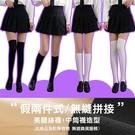 SISI【K20001】假兩件式絲襪褲襪...
