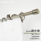 【Colors tw】訂製 30~100cm 金屬窗簾桿組 管徑16mm 義大利系列 圓柱帽 單桿台灣製