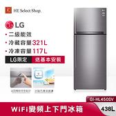 【贈基本安裝】LG樂金 438L WiFi直驅變頻 上下門 冰箱 GI-HL450SV