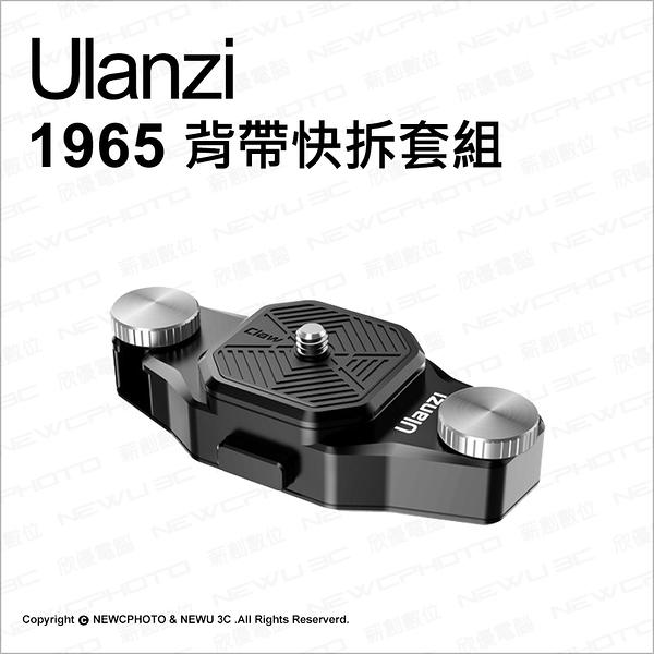 ulanzi Claw銳爪 1965 背帶快拆套組 背包夾 快取 相機 運動攝影機【可刷卡】薪創數位