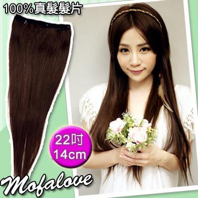 ◎魔髮樂 長直髮 真髮髮片 22吋14CM小三扣 髮量增多 可吹染燙 DIY接髮編髮