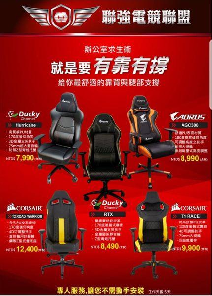 Ducky RTX 電競椅