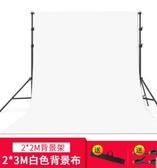 2M*2米攝影背景架便攜拍照背景布支架攝影燈影棚架人像主直播拍攝YYS 易家樂小鋪