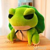 玩偶 最大款式毛絨玩具正版旅行青蛙公仔毛絨玩具旅行的青蛙蛙兒子 情人節禮物送女友 DF