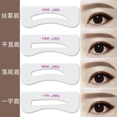 輔助器初學者一秒畫眉神器眉毛貼韓式定型速眉術專享三種帖化妝描 居享優品
