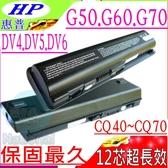HP 電池(保固最久)-惠普 PAVILION DV4,DV4T,DV5,DV5Z,DV5T,DV6,G50,G60,G70,G71,HDX16T,G60T